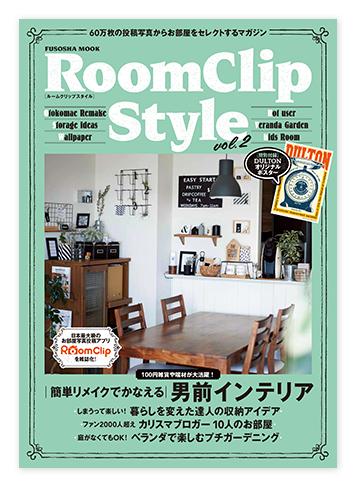 RoomClip Style vol.2 表紙